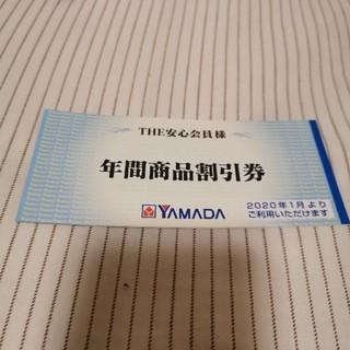 ヤマダ電機 年間商品割引券 3000円分(ショッピング)