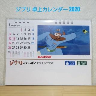 ジブリ(ジブリ)のジブリ カレンダー 2020(カレンダー/スケジュール)