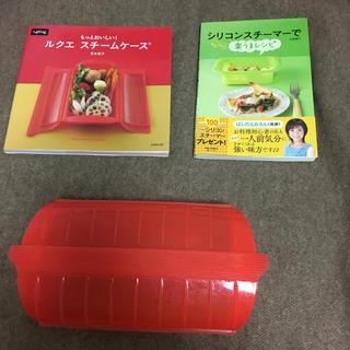 ルクエ(Lekue)のルクエ シリコンスチーマー&レシピ本2冊(調理道具/製菓道具)