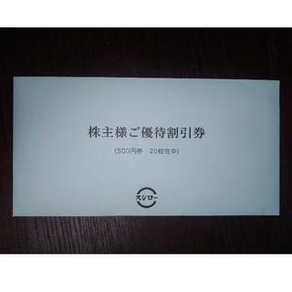 スシロー 株主優待券 10,000円分(レストラン/食事券)