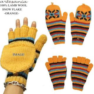 ビームス(BEAMS)の新品 アルテサニア 別注 雪柄ミトン フィンガーレス 2WAY手袋 オレンジ(手袋)