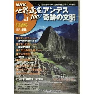 NHK世界遺産 アンデス奇跡の文明  DVD(その他)