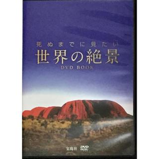 DVD  世界の絶景(地図/旅行ガイド)