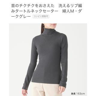 ムジルシリョウヒン(MUJI (無印良品))の無印良品 洗えるリブ編みタートルネックセーター(ニット/セーター)