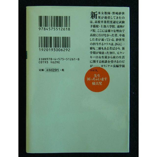 35.橘真児☆官能小説「先生こまっちゃいます」中古品の通販 by temp's ...