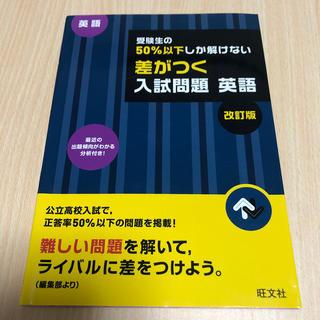 オウブンシャ(旺文社)の受験生の50%以下しか解けない差がつく入試問題英語 高校入試 改訂版(語学/参考書)