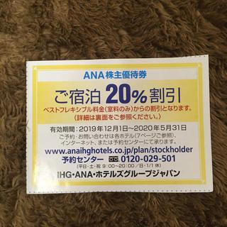 エーエヌエー(ゼンニッポンクウユ)(ANA(全日本空輸))のANA株主優待券 宿泊20%OFF(宿泊券)