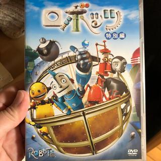 ディズニー(Disney)のロボッツ〈特別編〉 DVD(舞台/ミュージカル)