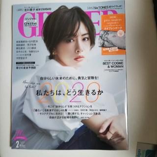 ゲントウシャ(幻冬舎)のGINGER (ジンジャー) 2020年 02月号雑誌のみ(その他)