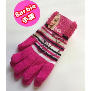 バービー(Barbie)の新品♡女児   [ Barbie] 手袋 ♪(手袋)
