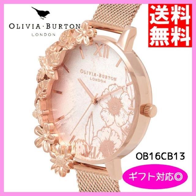 SALE★Olivia Burton Case Cuffs OB16CB13の通販 by ☆sachi☆'s shop