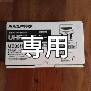 マスプロ UHFブースター(映像用ケーブル)