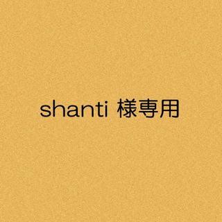 ロンハーマン(Ron Herman)のshanti様専用(その他)
