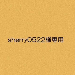 ロンハーマン(Ron Herman)のsherry0522様専用(その他)
