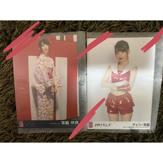 エイチケーティーフォーティーエイト(HKT48)の宮脇咲良 生写真 新品 2種セット HKT48 アイズワン(女性タレント)