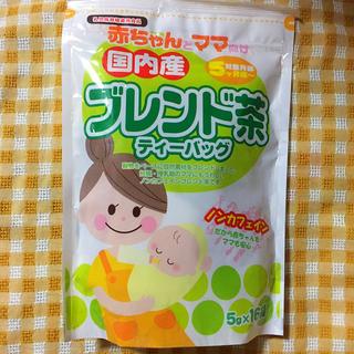赤ちゃんとママ向け 国内産ブレンド茶 ティーバッグ(茶)