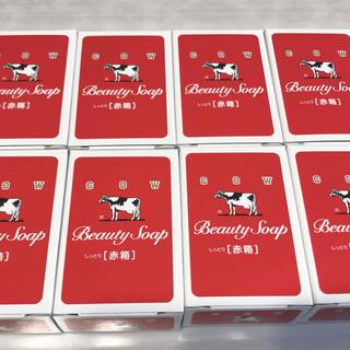 ギュウニュウセッケン(牛乳石鹸)の牛乳石鹸 赤箱 8個(ボディソープ/石鹸)