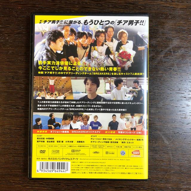 公開記念 チア男子!! Road to BREAKERS!! DVD エンタメ/ホビーのDVD/ブルーレイ(日本映画)の商品写真