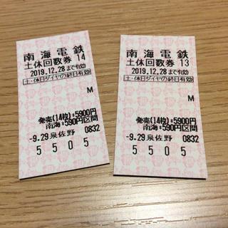 南海電鉄 土日回数券 590円区間 2枚(鉄道乗車券)