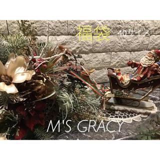 エムズグレイシー(M'S GRACY)の(5)エムズグレーシー クリスマス福袋!! 40 サイズ(その他)