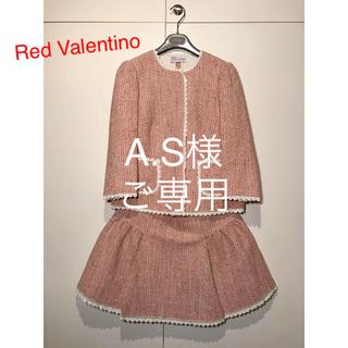 レッドヴァレンティノ(RED VALENTINO)のレッド ヴァレンティノ Red Valentino 秋冬 セットアップ(ノーカラージャケット)