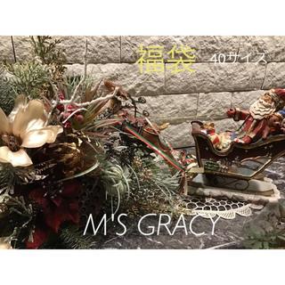 エムズグレイシー(M'S GRACY)の(8)エムズグレーシー クリスマス福袋!! 40 サイズ(その他)