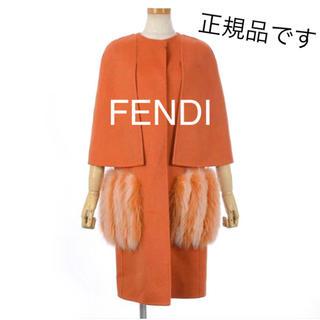 フェンディ(FENDI)の現行品正規品 FENDI フェンディ ポケットファー ケープ コート レディース(毛皮/ファーコート)