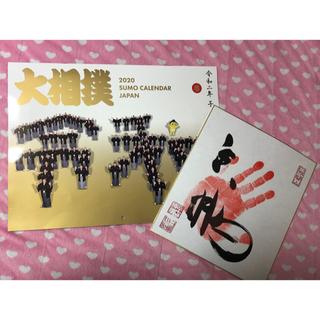 白鵬 直筆サイン 手形 大相撲カレンダー セット(相撲/武道)