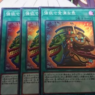 ユウギオウ(遊戯王)の強欲で金満な壺 2枚(シングルカード)