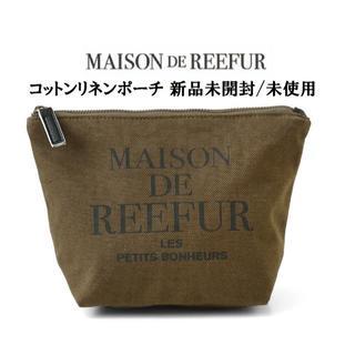 メゾンドリーファー(Maison de Reefur)の【MAISON DE REEFUR】コットンリネンポーチ  匿名配送 15×22(ポーチ)