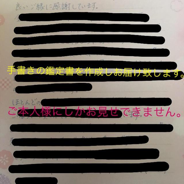 リーディング☆手書きの鑑定書を送付 その他のその他(その他)の商品写真
