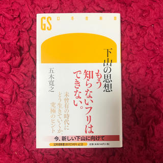下山の思想(文学/小説)
