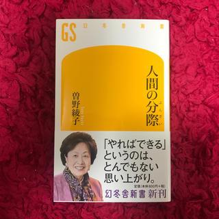 人間の分際(文学/小説)