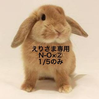 ★1/5のみ★えりさま専用ページN-o②(その他)