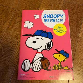 スヌーピー(SNOOPY)の家計簿(住まい/暮らし/子育て)