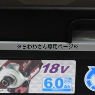 マキタ(Makita)のTD171DGXAR 人気の赤 未開封 未使用 新品(その他)