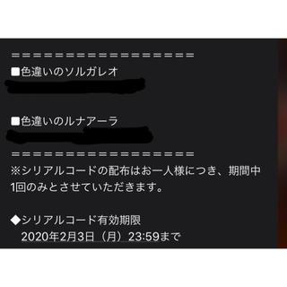 ポケモン(ポケモン)のポケモン 非売品 色違い(その他)