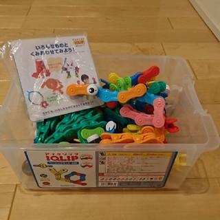 コクヨ(コクヨ)のアイクリップ ベーシックセット220(知育玩具)