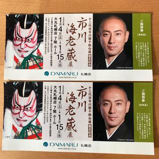 ☆ 市川海老蔵展 ご招待券2枚☆大丸札幌店(伝統芸能)
