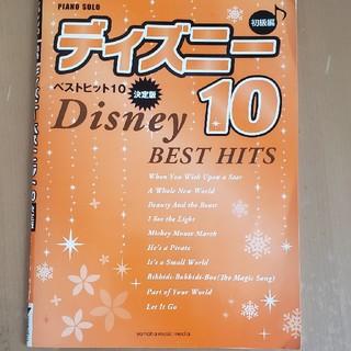 ディズニー(Disney)のピアノ ディズニー ベストヒット10(楽譜)