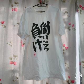 コナミ(KONAMI)の働いたら負けTシャツ(Tシャツ(半袖/袖なし))