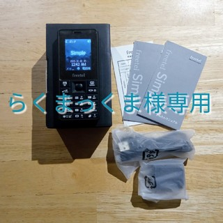 FREETEL simple(携帯電話本体)