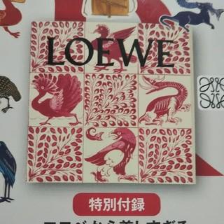 ロエベ(LOEWE)のシュプール付録ロエベシールつきアートノート(ノート/メモ帳/ふせん)