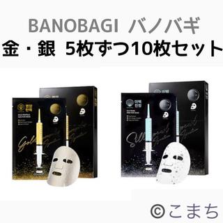 バノバギ 金 & 銀 マスク パック 10枚セット(パック/フェイスマスク)