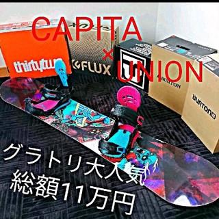バートン(BURTON)の11万 CAPITA UNION メンズ2点セット グラトリ、初心者向け!(ボード)