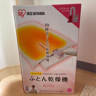 アイリスオーヤマ - アイリスオーヤマ・布団乾燥機・FK-C1-P・ピンク