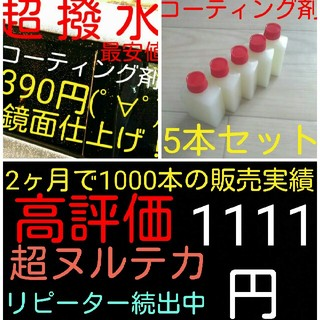 超お得!噂のヌルテカコーティング剤5本!大好評!高品質!リピーター続出中!(洗車・リペア用品)
