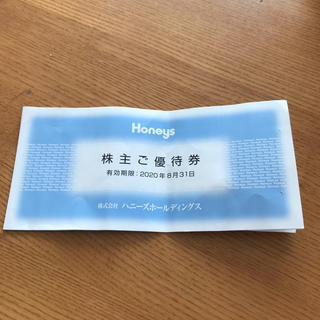 ハニーズ(HONEYS)のHoneys 株主優待券(ショッピング)