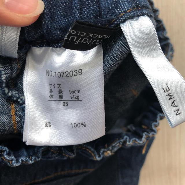futafuta(フタフタ)のfutafuta 95㎝ スカート キッズ/ベビー/マタニティのキッズ服女の子用(90cm~)(スカート)の商品写真