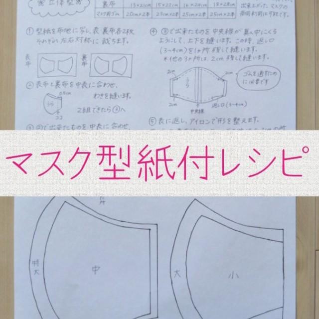 ハンドメイド マスク 型紙付レシピ マスクゴムセットの通販